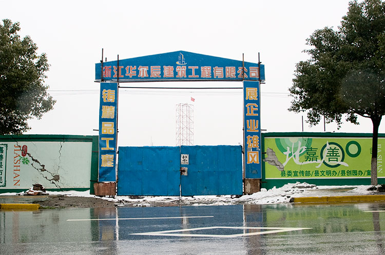 Construction Gate
